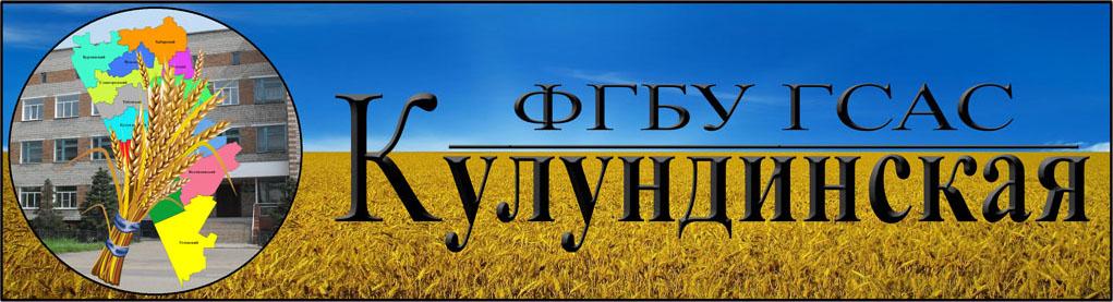 ФГБУ ГСАС